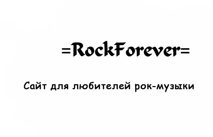 Сайт для любителей рок-музыки